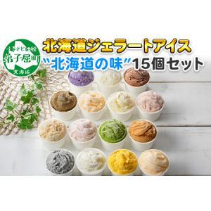 ふるさと納税 500.北海道 アイスクリーム ジェラート 食べ比べ 15個 アイス A セット 手作り 北国からの贈り物 北海道弟子屈町|furunavi