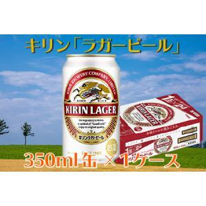 ふるさと納税 D058 キリン「ラガービール」350ml缶×1ケース(24本) 山形県長井市 furunavi