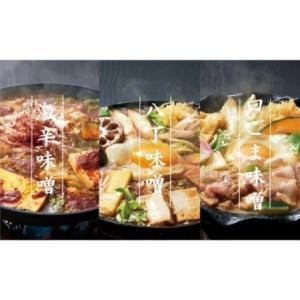 ふるさと納税 K1418 ばんどう太郎 味噌煮込みうどん三味バラエティーセット 茨城県境町|furunavi