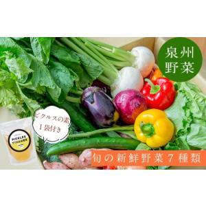 ふるさと納税 005A070 季節の泉州野菜セット(小) 大阪府泉佐野市|furunavi