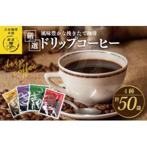 ふるさと納税 005A076 厳選ドリップコーヒー4種50袋 大阪府泉佐野市|furunavi