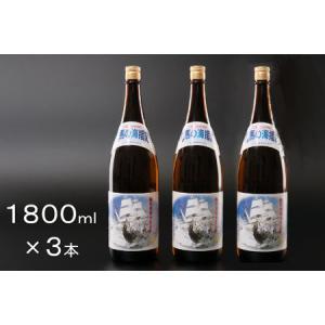 ふるさと納税 OK022本格米焼酎(25度)龍馬の海援隊1800ml×3本 高知県室戸市