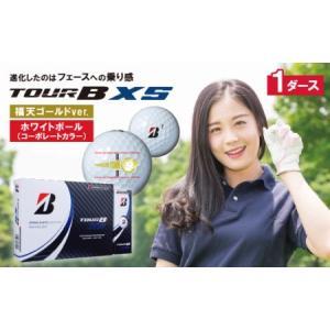 ふるさと納税 G18-57 「福天ゴールド(コーポレート)」ゴルフボール(TOUR B XS・ホワイト)2ダース 福岡県福智町|furunavi