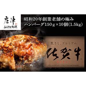 ふるさと納税 昭和20年創業老舗の極みハンバーグ10個(1.5kg) 佐賀県唐津市