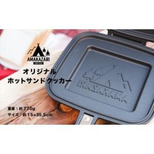 ふるさと納税 AMAKAZARI CAMP FIELD オリジナルホットサンドクッカー 長野県小谷村