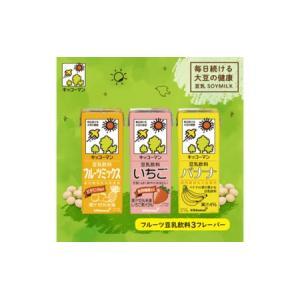 ふるさと納税 キッコーマン フルーツ豆乳飲料3フレーバーセット 岐阜県瑞穂市|furunavi