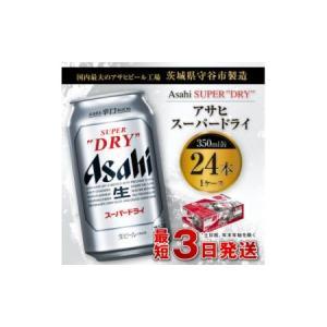 ふるさと納税 アサヒスーパードライ 350ml缶 24本入 1ケース 茨城県守谷市 furunavi
