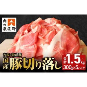 ふるさと納税 005A234 氷温(R)熟成豚 国産豚切落し1.5kg(300gx5パック) 大阪府...