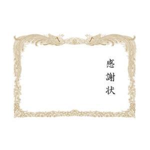 ふるさと納税 感謝状 長野県小谷村|furunavi