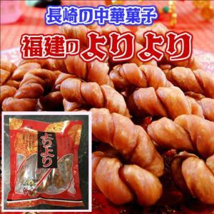 長崎で中華菓子といえば福建の「よりより」!  噛めば噛むほど味が出る!  オリジナル製法による「より...