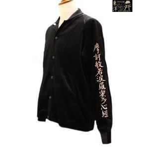 テーラー東洋 スカジャン VELVETEEN HALF JACKET【TT13936】119番色(ブラック)|furutaka