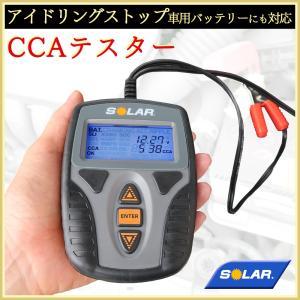 SOLAR BA9 バッテリー & 始動・充電システム テスター 12V用 CCAテスター (国内正...
