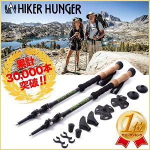 「 トレッキングポール 」 Hiker Hunger 超軽量 カーボン ファイバー 3段伸縮 2本セ...
