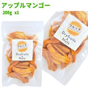 アップルマンゴー 砂糖不使用 ドライマンゴー メール便対応可能 フルッタ