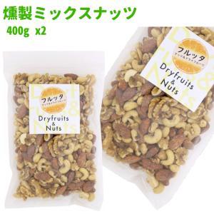 ■ 商品仕様 ■   ◆名称:燻製ミックスナッツ  ◆内容量:1kg (500g x2)  ◆賞味期...