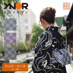 米沢織 半幅帯 四寸帯 浴衣帯 黒 濃紺 紫 YNOR ワイノール スタッズ|fushikian