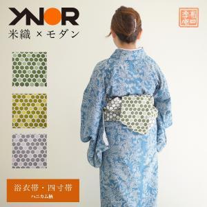 米沢織 半幅帯 四寸帯 浴衣帯 ピンク 黄色 緑 YNOR ワイノール ハニカム|fushikian