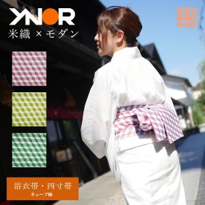 米沢織 半幅帯 四寸帯 浴衣帯 ピンク 黄色 緑 YNOR ワイノール キューブ|fushikian