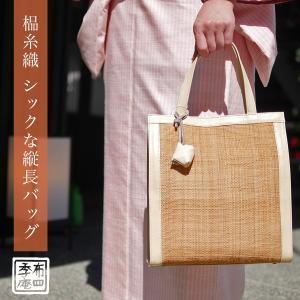 しな糸織 シックな縦長バッグ|fushikian