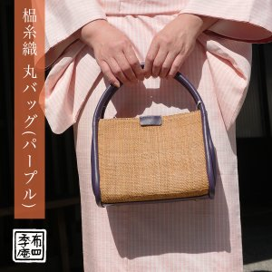 しな糸織 丸バッグ(パープル)|fushikian