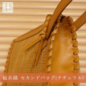 しな糸織 セカンドバッグ(ナチュラル)|fushikian