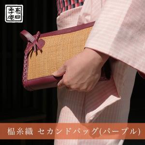 しな糸織 セカンドバッグ(パープル)|fushikian