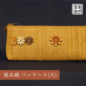 しな糸織 ペンケース(大)|fushikian