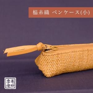 しな糸織 ペンケース(小)|fushikian