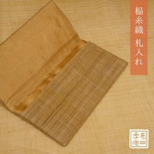 しな糸織 札入れ|fushikian