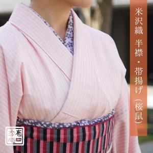 米沢織 半襟 (桜鼠)リバーシブル 洗える|fushikian