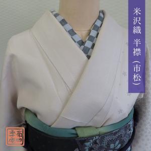米沢織 半襟 (市松)リバーシブル 洗える|fushikian