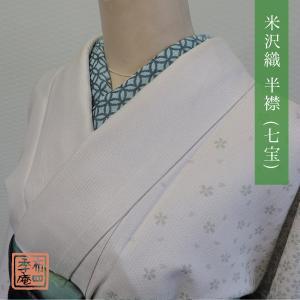 米沢織 半襟 (七宝)リバーシブル 洗える|fushikian