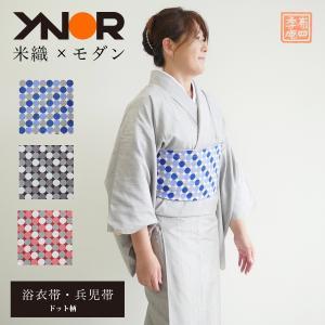 米沢織 兵児帯 浴衣帯 赤 紫 青 YNOR ワイノール ドット|fushikian