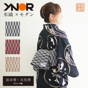 米沢織 兵児帯 浴衣帯 赤 オレンジ 黒 YNOR ワイノール ブロック|fushikian