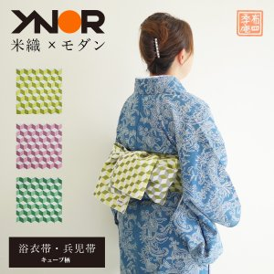 米沢織 兵児帯 浴衣帯 ピンク 黄色 緑 YNOR ワイノール キューブ|fushikian