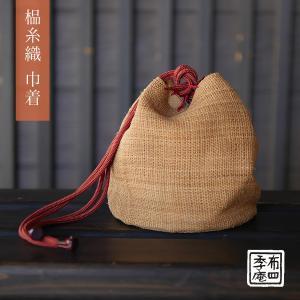 しな糸織 巾着|fushikian