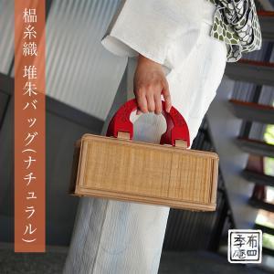 しな糸織 堆朱バッグ (ナチュラル)|fushikian