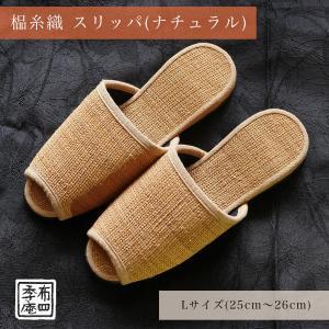 しな糸織 スリッパ (ナチュラル)  Lサイズ (25cm〜26cm)|fushikian