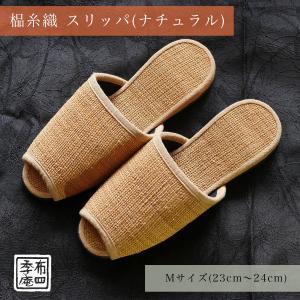 しな糸織 スリッパ (ナチュラル)  Mサイズ (23cm〜24cm)|fushikian