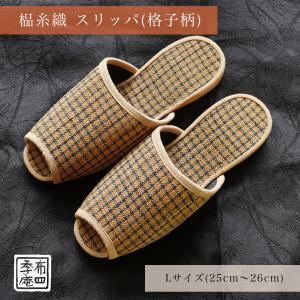 しな糸織 スリッパ (格子柄)  Lサイズ (25cm〜26cm)|fushikian