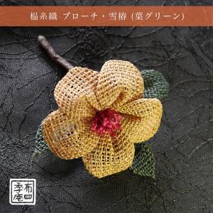 しな糸織 ブローチ・雪椿 (葉グリーン)|fushikian