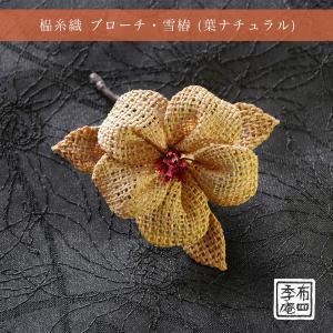 しな糸織 ブローチ・雪椿 (葉ナチュラル)|fushikian