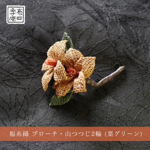 しな糸織 ブローチ・山つつじ2輪 (葉グリーン)|fushikian