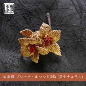 しな糸織 ブローチ・山つつじ2輪 (葉ナチュラル)|fushikian
