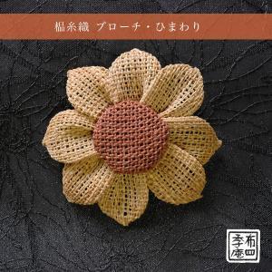しな糸織 ブローチ・ひまわり|fushikian
