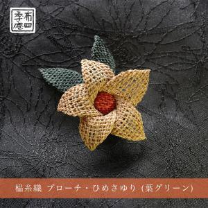 しな糸織 ブローチ・ひめさゆり (葉グリーン)|fushikian