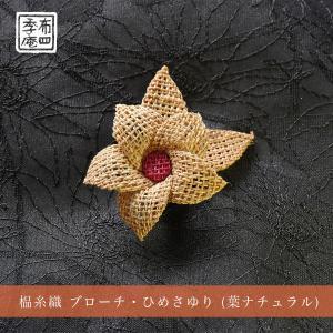 しな糸織 ブローチ・ひめさゆり (葉ナチュラル)|fushikian