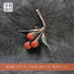 しな糸織 ブローチ・木の実 (実レッド・葉グリーン)|fushikian