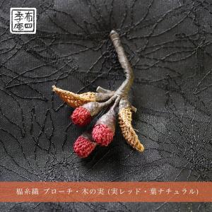 しな糸織 ブローチ・木の実 (実レッド・葉ナチュラル)|fushikian