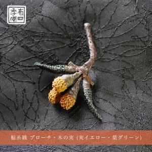 しな糸織 ブローチ・木の実 (実イエロー・葉グリーン)|fushikian